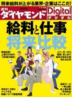 週刊ダイヤモンド 2012/07/14号「給料と仕事 将来比較」