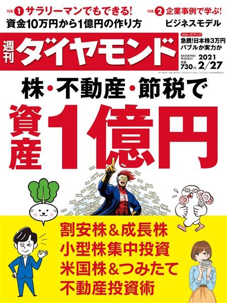 週刊ダイヤモンド 21年2月27日号