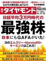 週刊ダイヤモンド 21年3月13日号