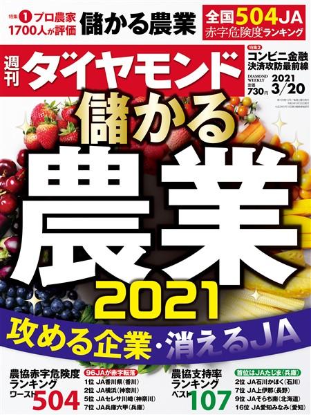 週刊ダイヤモンド 21年3月20日号