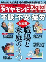 週刊ダイヤモンド 2012/07/28号「不眠・不安・疲労 職場と家庭のうつ全対策」