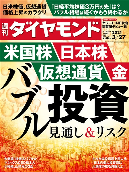 週刊ダイヤモンド 21年3月27日号