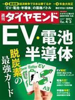 週刊ダイヤモンド 21年4月3日号