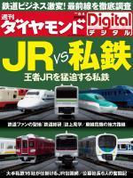 週刊ダイヤモンド 2012/08/04号「JRvs私鉄」
