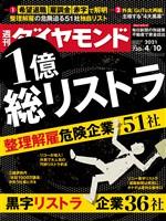 週刊ダイヤモンド 21年4月10日号