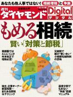 週刊ダイヤモンド 2012/08/11・18 合併号 もめる相続 賢い「対策と節税」
