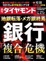 週刊ダイヤモンド 21年4月17日号