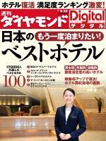週刊ダイヤモンド 2012/08/25号「もう一度泊まりたい!日本のベストホテル」