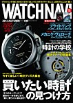 WATCH NAVI [ライト版] 2013Autumn号