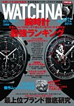 WATCH NAVI [ライト版] 2014Winter号