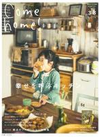Come home!  vol.38