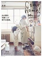 Come home!  vol.50