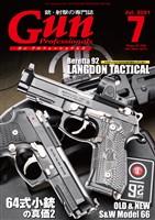 月刊Gun Professionals 2021年7月号