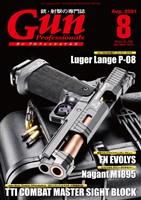 月刊Gun Professionals 2021年8月号