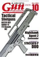 月刊Gun Professionals 2021年10月号