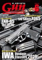 月刊Gun Professionals 令和元年6月号