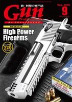 月刊Gun Professionals 2019年9月号
