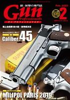 月刊Gun Professionals 2020年2月号