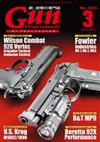 月刊Gun Professionals 2020年3月号