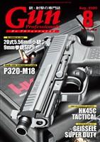 月刊Gun Professionals 2020年8月号