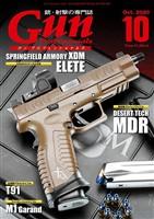 月刊Gun Professionals 2020年10月号