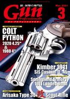 月刊Gun Professionals 2021年3月号
