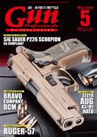 月刊Gun Professionals 2021年5月号