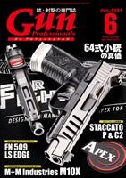 月刊Gun Professionals 2021年6月号
