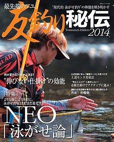 最先端のアユ 友釣り秘伝 2014