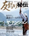 最先端のアユ 友釣り秘伝 2011