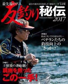 最先端のアユ 友釣り秘伝 2017