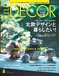 ELLE DECOR(エルデコ) 8月号