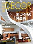 ELLE DECOR(エルデコ) 2019年10月号