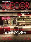 ELLE DECOR(エルデコ) 2020年4月号