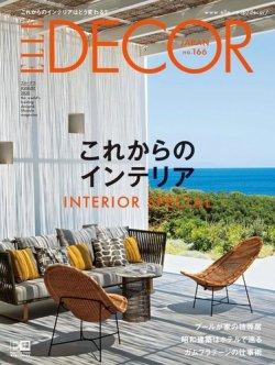 ELLE DECOR(エルデコ) 2020年8月号