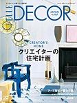 ELLE DECOR(エルデコ) 2020年10月号