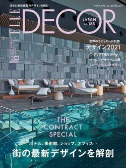 ELLE DECOR(エルデコ) 2020年12月号