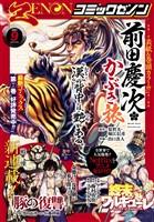 月刊コミックゼノン 2021年9月号
