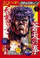 月刊コミックゼノン 2020年4月号