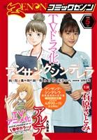 月刊コミックゼノン 2020年5月号
