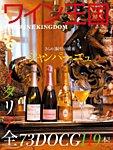 ワイン王国 2015年1月号