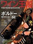 ワイン王国 2015年3月号