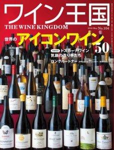 ワイン王国 2018年5月号