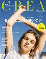 CREA 2019年4月号