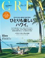 CREA 2019年7月号
