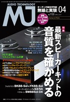 MJ 無線と実験 2017年4月号