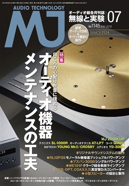 MJ 無線と実験 2018年7月号