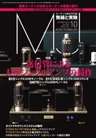 MJ 無線と実験 2018年10月号