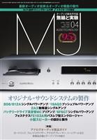 MJ 無線と実験 2020年4月号