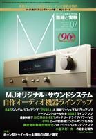 MJ 無線と実験 2020年7月号